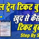 special train ka ticket kaise book kare, irctc special train ticket booking , Full Process