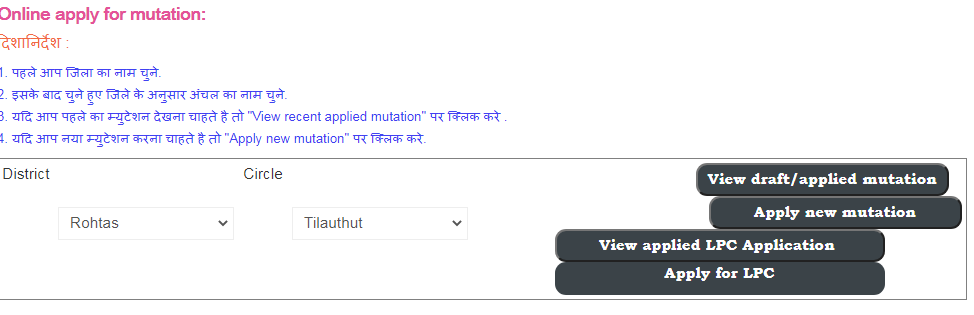 LPC Online Bihar 2020