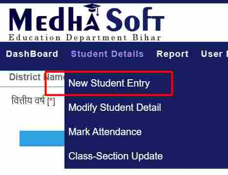 Medhasoft Scholarship Add Name / Apcept / Reject Bank Account List 2020