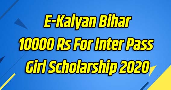 10000 Rs For Inter Pass Girl Scholarship 2020
