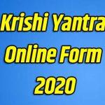 Krishi Yantra Online Form – Krishi Yantra Subsidy In Bihar 2020