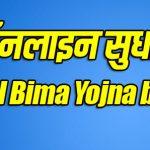 Online Correction Bihar Fasal Bima Yojana