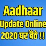 Aadhaar Update Online Kaise Kare