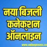 Bijli Connetion Online Bihar