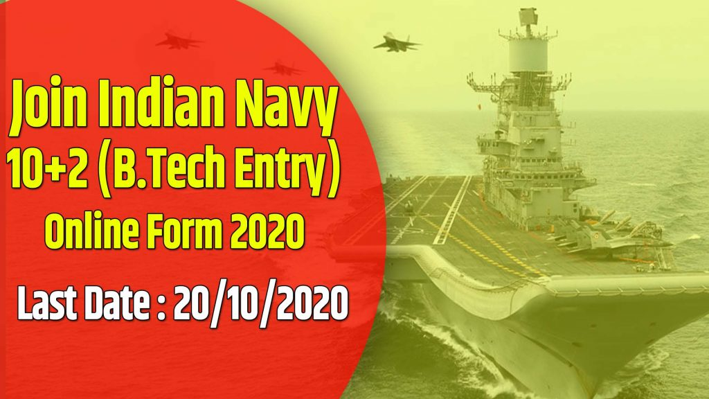 Indian Navy Online Form 2020 Thumbneal