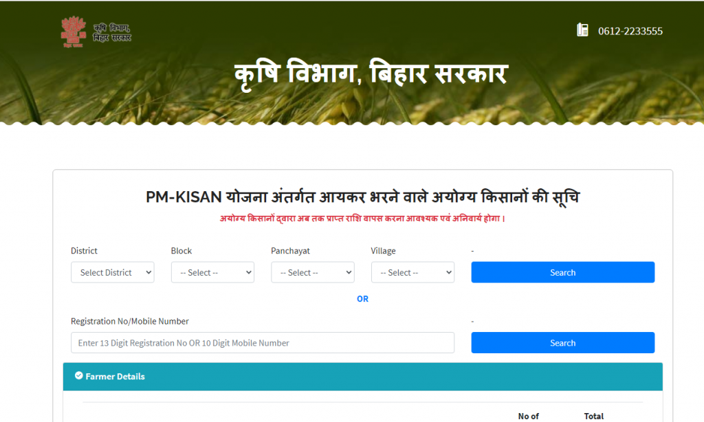 PM Kisan Payment Refund 2020 : Refund PM Kisan Payment