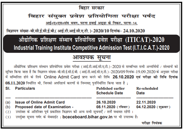 Bihar ITI Admit Card 2020 Download